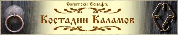 Сопотски Еснафъ- Костадин Каламов
