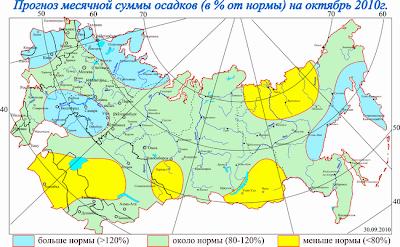 Прогноз погоды на октябрь 2010