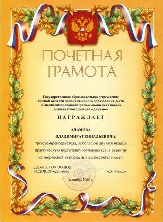 Личная. СДЮШОР Динамо. 2008.