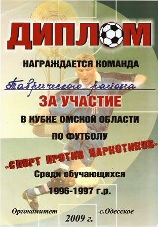 КУБОК ОБЛАСТИ. Одесса - 2009.
