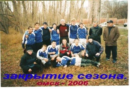 ЗАКРЫТИЕ СЕЗОНА. ОМСК - 2006 год.
