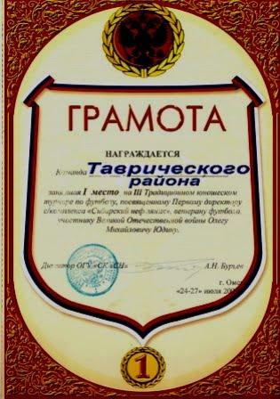 ОМСК - 2003. 1-ое место.