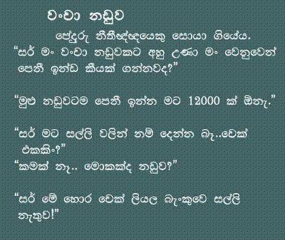 Funny: Sinhala jokes