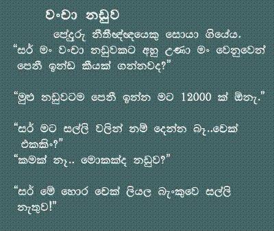 Sinhala FB Comments Funny