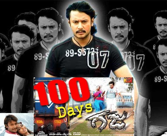 kannada movies online gaja darshan kannada movie online