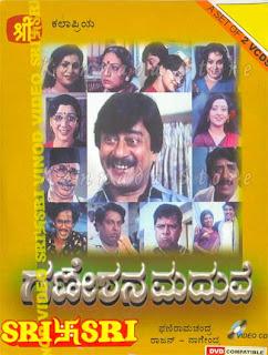 Ganeshana Madhuve movie