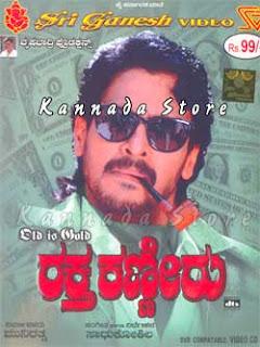 Rakthakaneeru (2003) - Kannada Movie