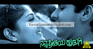 My Favorite girl (2008) - Kannada Movie