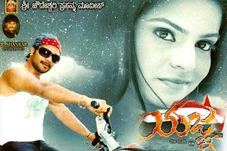 Yagna (2008) - Kannada Movie