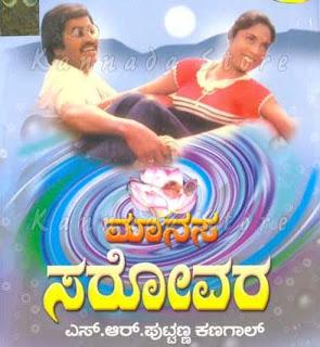 Manasa Sarovara (1982) - Kannada Movie