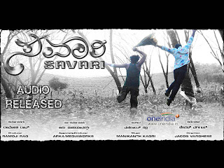 Savaari (2008) - Kannada Movie
