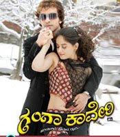 Ganga Kaveri (2008) - Kannada Movie