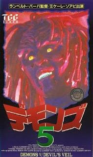 Japanese VHS