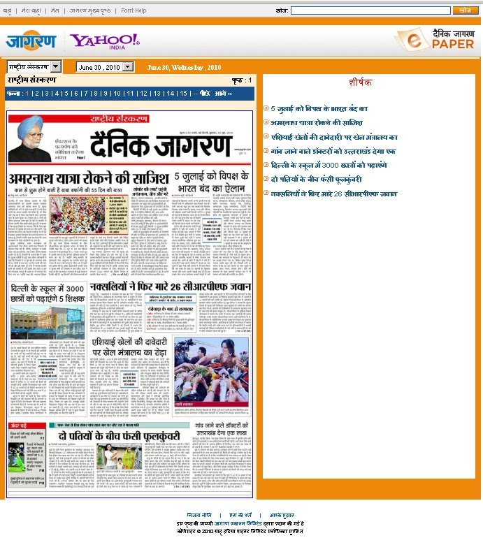 Dainik Jagaran Epaper Read Online Hindi Newspaper