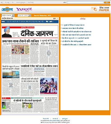 Dainik Jagaran ePaper: Read Online Dainik Jagaran Hindi Newspaper