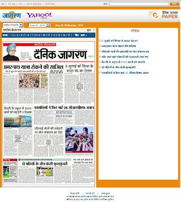 Dainik Jagaran ePaper: Read Online Dainik Jagaran Hindi Newspaper
