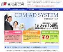 CDM配信広告