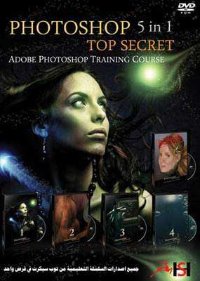 Photoshop Top Secret 5 in 1