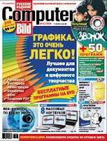 Обложка журнала ComputerBild №3/2008