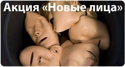 Акция «Новые лица»