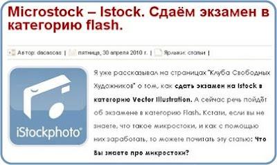 Как сдать экзамен на iStock в категорию Flash