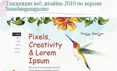 Тенденции веб дизайна 2010 по версии Smashingmagazine