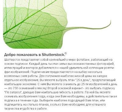 Shutterstock заговорил по-русски!