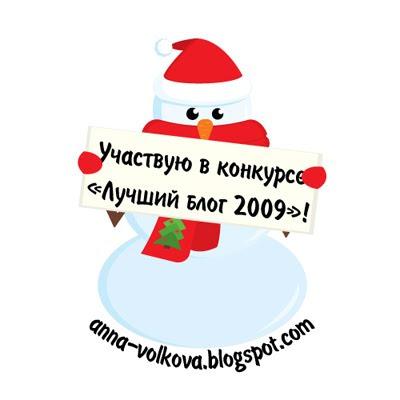 Лучший блог 2009