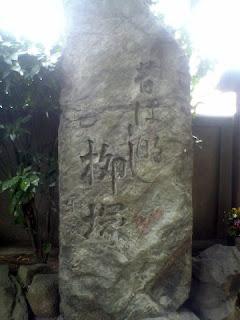 写真:昔ばなし柳塚