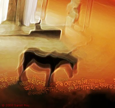 Digital art and Bengali Visual Poetry: Dark Horses, Rusted Moon part 4 by Samit Roy