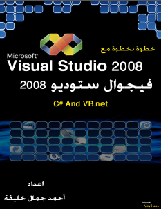كتاب خطوة بخطوة مع فيجوال ستوديو 2008  55