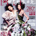 Emma Pei & Liu Wen Cover for China Elle, March 2008