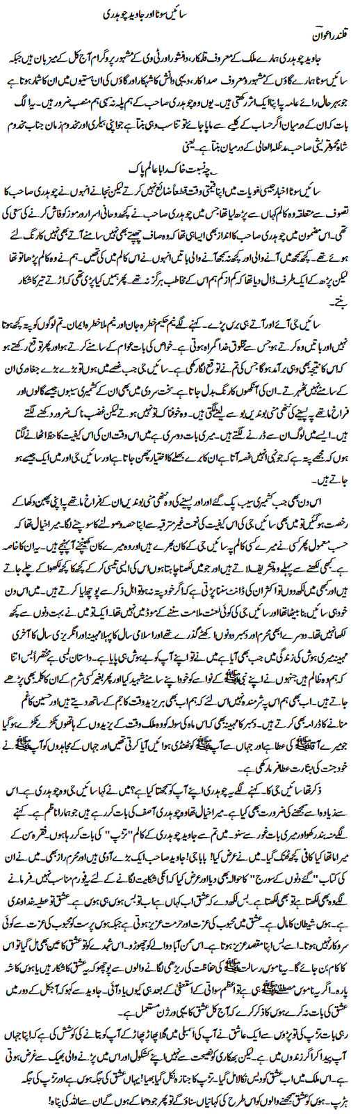 sain soota and javed chaudhry, Qalandar Awan columns