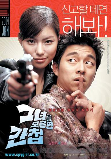 Spygirl (2004)  Spy-Girl