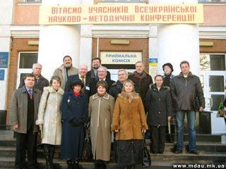 Всеукраинская научно-методическая конференция