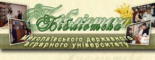 Библиотека Николаевского государственного аграрного университета