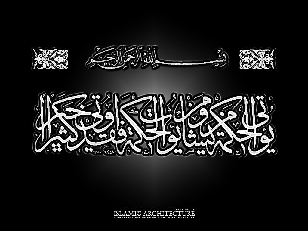 Black Islamic Calligraphy Wallpaper Wall Papper