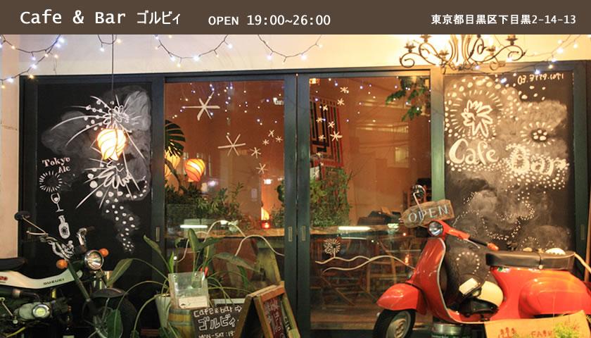 Cafe&Bar ゴルビィ / 下目黒でカフェ&バー / 深夜2時まで営業 / 不動前駅・目黒駅からすぐ