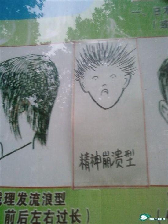 http://2.bp.blogspot.com/_mmBw3uzPnJI/TITqa7CAo_I/AAAAAAABk0c/G63t9ctMHtU/s1600/banned_hairstyles_02.jpg