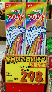 december 2010 by dirtyrobot labels giant japanese pocky rainbow japan