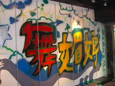 Chinese Graffiti Alphabet Letters1