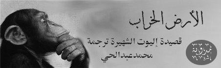 يا ترى إحنا اللي خربنا الكوكب ولا أحنا واخدينه كده