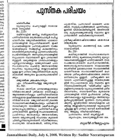 Book Review on Janmabhumi Daily, Cochin on July, 6, 2008. Written: Sudhir Neerattupuram