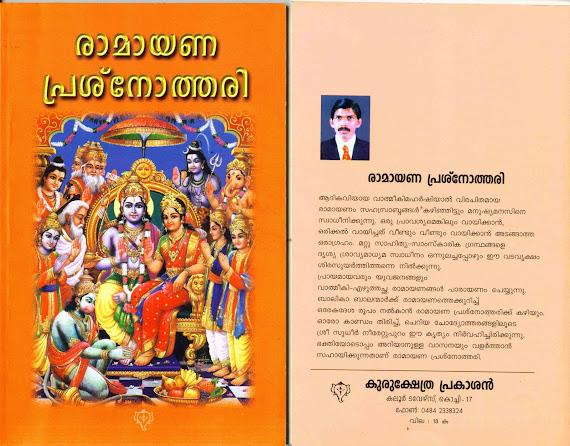"""Sudhir Neerattupuram's book """"Ramayan Prashnothiri"""""""