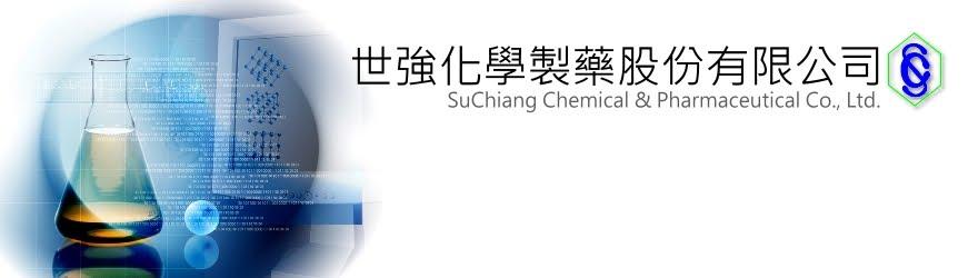 世強化學製藥股份有限公司