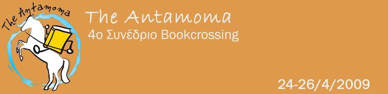 4ο Συνεδριο Bookcrossing στην Λαρισα