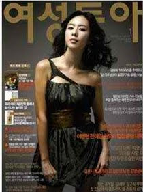 oriental gold plus (alllure winner) - )korean magazine