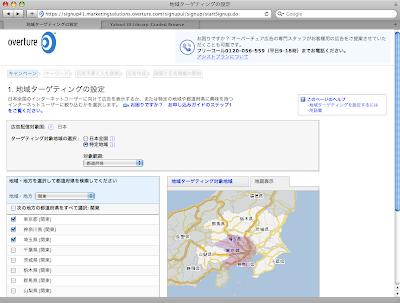 Safari でオーバーチュア管理画面から地域ターゲティング設定