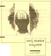 ಮಾಸ್ತಿ ವೆಂಕಟೇಶ ಅಯ್ಯಂಗಾರ್