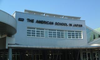 アメリカンスクール・イン・ジャパン